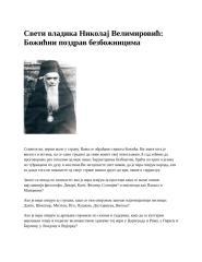 БОЖИЋНИ ПОЗДРАВ БЕЗБОЖНИЦИМА-Свети владика Николај Велимировић.docx