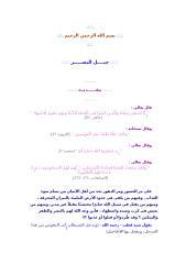 جيل النصر.doc