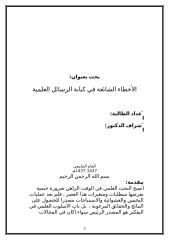 الأخطاء الشائعة في الرسائل العلمية.doc