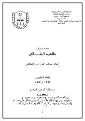 بحث عن مشكلة  اجتماعية بعنوان  الطلاق متعب ضيف الله المطيري.doc