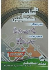 Do Azeem Shakhsiyate by Asrarul Haq Misbahi.pdf