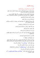 إعراب القرآن.doc