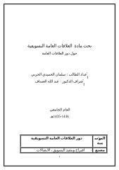 بحث مادة  العلاقات العامة التسويقية إعداد الطالب سلمان الحميدي الحربي.doc