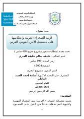 بحث في السياسة بعنوان أزمة الصحراء الغربية الطالب خليفة العنزي .doc