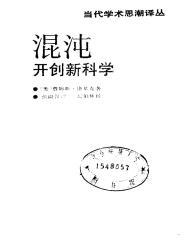 【当代学术思潮译丛】11溷沌开创新科学.pdf