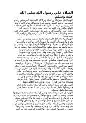 مجموع الادعية المستجابه باذن الله.docx