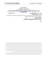 عرب212.doc