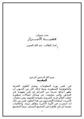 بحث عن قضية اجتماعية قضية الابتزاز عبد الله العتيبي.doc