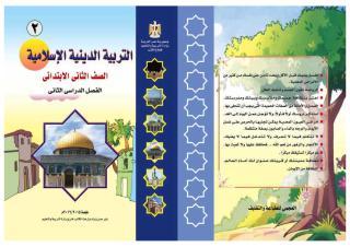 كتاب دين اسلامىثانى ب ترم ثانى2017منتديات المعلم القدوة التعليمية.pdf