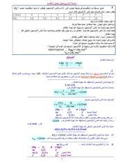 jadwal ta9adom.pdf