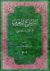النبوغ المغربي 1-2-3 عبد الله كنون.pdf