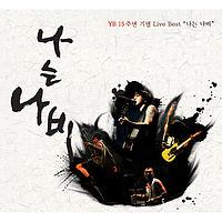 089 YB(윤도현 밴드) - 나는 나비 (1).mp3