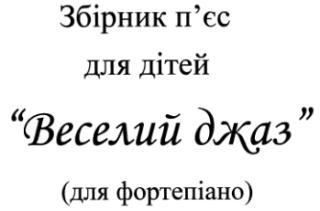 N.Lagodjuk-Jolly jazz.pdf