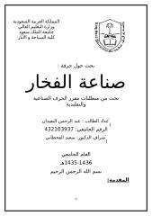 بحث من متطلبات مقرر الحرف الصناعية والتقليدية إعداد الطالب عبد الرحمن النقيدان  حرفة.doc