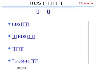 HDS-manual.pps
