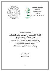 الآثار السلبية للإنترنت على الشباب في المجتمع السعودي الطالب جفران شعيفان السبيعي الدكتور محمود هلال جامعة الملك فيصل 1111111.doc