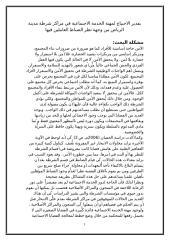 بحث ماستر تقدير الاحتياج لمهنة الخدمة الاجتماعية في مراكز شرطة مدينة الرياض من وجهة نظر الضباط العاملين فيها 2014م.doc