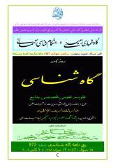 15SHawwaal1430.pdf