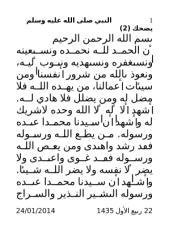 النبي صلى الله عليه وسلم يضحك (2) 24 ـ 01 ـ 2014.doc