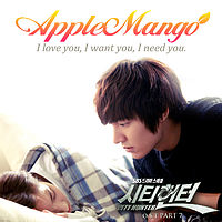 Apple Mango - I Love You, I Want You, I Need You (City Hunter ost.).mp3