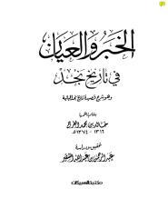 الخبر و العيان في تاريخ نجد - خالد الفرج.pdf