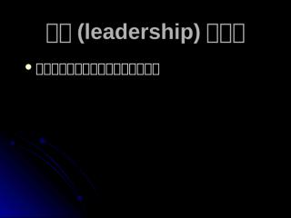 Leadership 企管理論.ppt