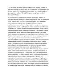 macedonio.doc
