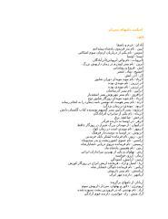 namhaye irani ( dokhtaran va pesaran ).doc