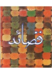 قصائد _نزار القباني.pdf