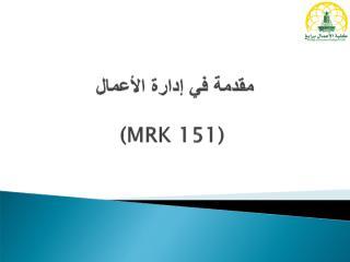 MRK+151+P4.pdf