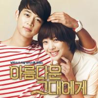 SHINee (Onew) - In Your Eyes [To The Beautiful You OST].mp3