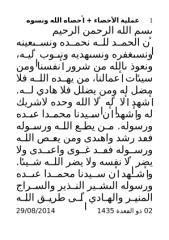 أحصاه الله ونسوه 28 ـ 08 2014.doc