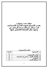 بحث ماستر تقدير الاحتياج لمهنة الخدمة الاجتماعية في مراكز شرطة مدينة الرياض من وجهة نظر الضباط العاملين فيها 2014المفاهيم و الدراسات السابقة م معدل5555555 (1) (1).doc