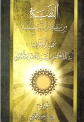 التقية من منظور الشيخ المفيد - السيد محمد باقر الحكيم.pdf