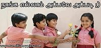 Funny Pictures From Tamil Movies Tamil-funny-pictures-school