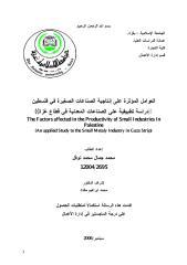رسالة ماجستير في الادارة العوامل المؤثره على انتاجية الصناعات الصغيرة في فلسطين الجامعة الاسلامية غزة.pdf