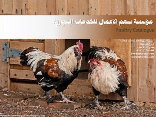 Poultry cataloge.pdf-1.pdf