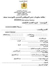 بطاقة معلومات تخص الموظفين.docx