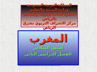 (2) المغرب.pps