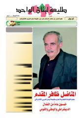 طليعة لبنان أيلول  2013  97.pdf