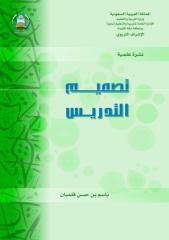 نشرة علمية لتصميم التدريس.pdf
