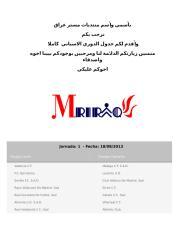 جدول الدوري الاسباني 2013-2014.doc