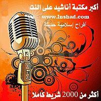 يا شباب الإسلام.mp3