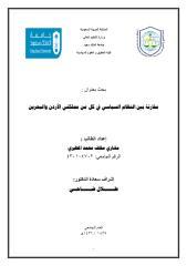 بحث مقارنة بين النظام السياسي في كلا من الأردن و البحرين الطالب مشاري مخلف محمد المطيري.pdf
