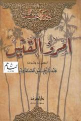 ديوان امرؤ القيس.pdf